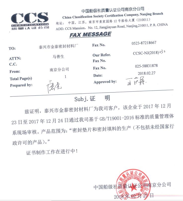 Warmly Congratulate Jiangsu Jintai Sealed Technology Co Ltd
